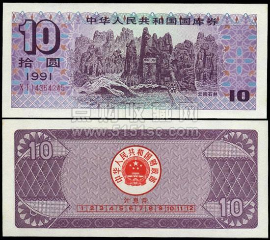 1991年国库券兑换_1991年十元国库券 - 点购收藏网