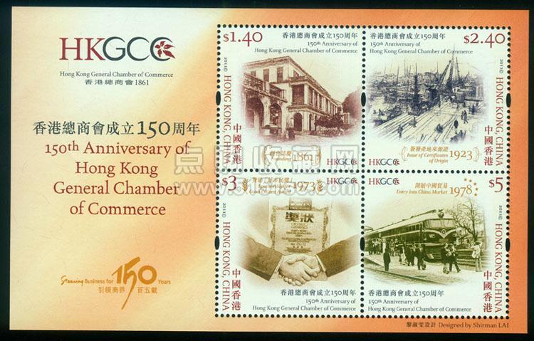 HK C164 香港总商会150周年 小全张图片