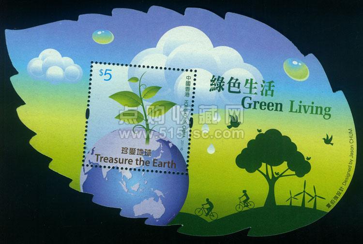 HK S193 绿色生活 小型张图片