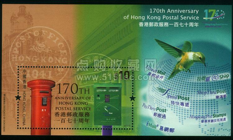 HK C167M 香港邮政服务一百七十周年 小型张图片