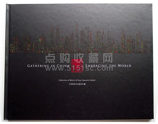 整版邮票_世博会四连体小型张册 - 点购收藏网