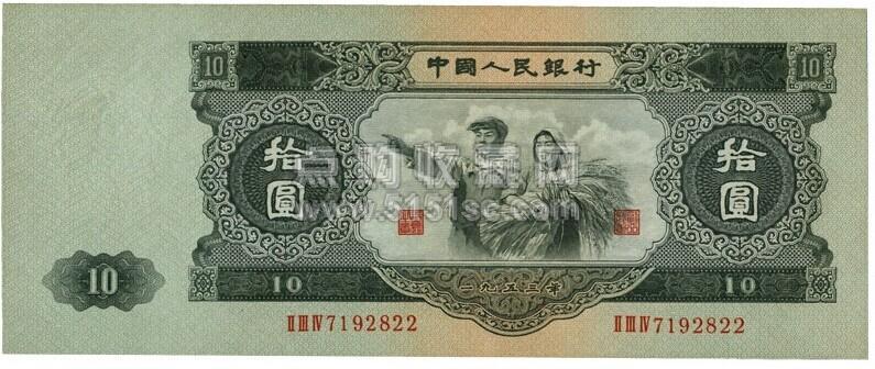 1953年10元纸币价格及图片