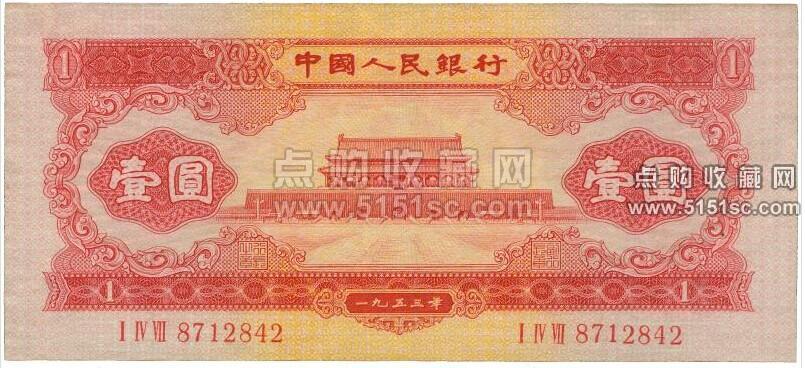 1956年 1元纸币价格及图片