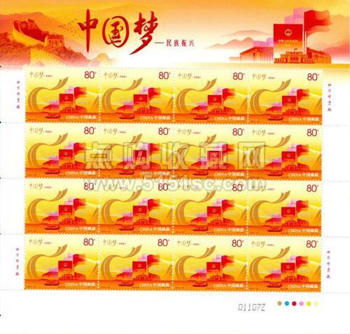2014中国梦邮票_中国梦民族振兴邮票
