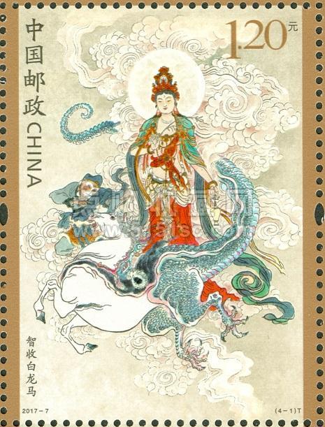 《中国古典文学名著--〈西游记〉(二)》特种邮票30日发行