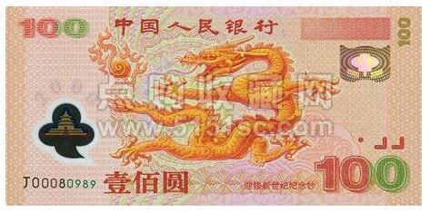 百元世纪龙钞价值