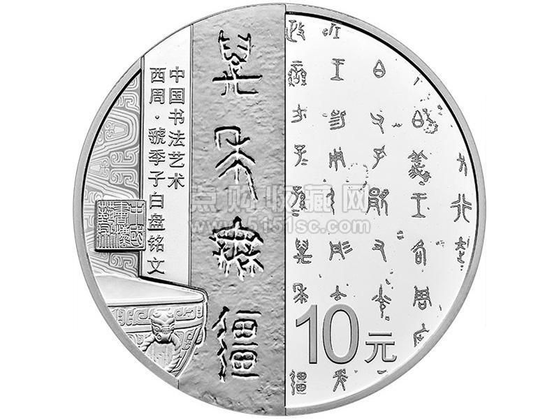 2018书法艺术 篆书 纪念币 点购收藏网