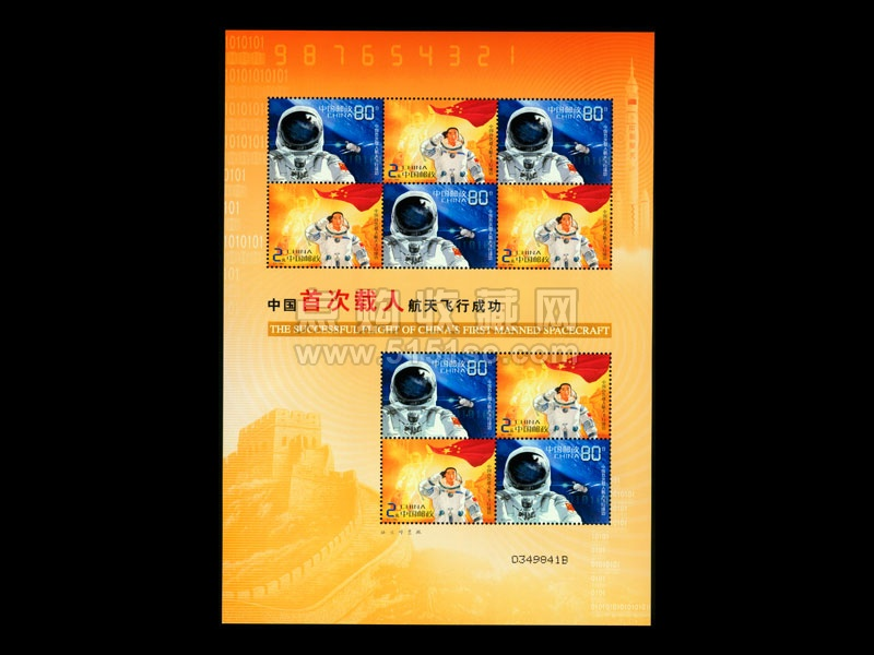 2003-特5中国首次载人航天飞行成功