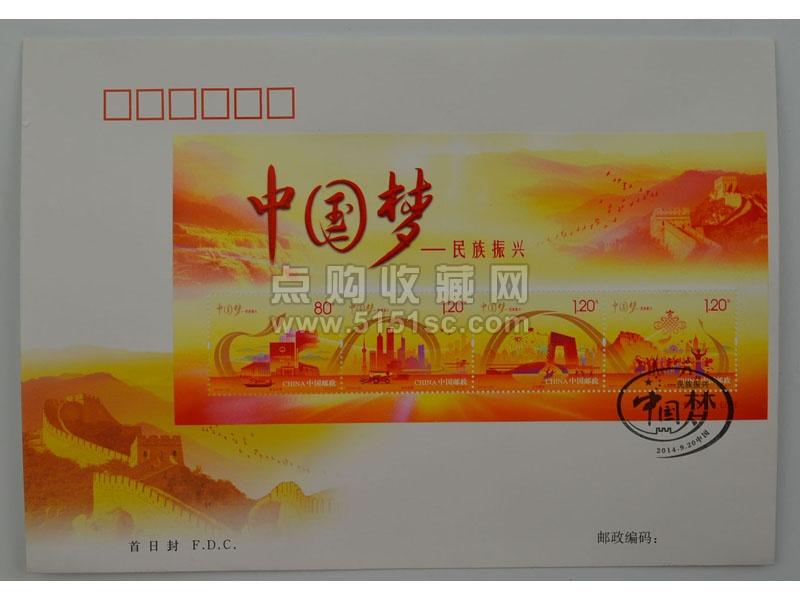 2014-22《中国梦(二)民族振兴》小全张首日封