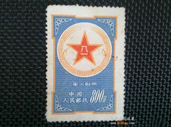 蓝军邮收藏价值怎样 新中国珍邮收购价格图片