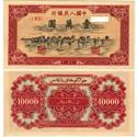 第一套人民币 壹万圆 骆驼队