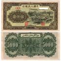 第一版人民币 伍仟圆 牧羊