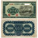 第一套人民币 伍仟圆 蒙古包