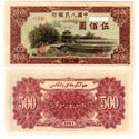 第一版人民币 伍佰圆 瞻德城