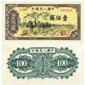 第一套人民币 壹佰圆 运输