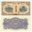 第一版人民币 壹佰圆 黄北海桥