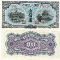 第一套人民币 壹佰圆 蓝北海桥