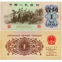 62年版 壹角  教育与生产劳动相结合(红三冠、红三平)