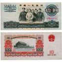 65年版 拾�A 人民代表步出大��堂(三字冠)
