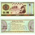 外�R券5元