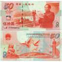 建国50周年纪念钞(建国钞)