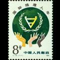 J72 国际残疾人年