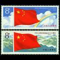 J44 中华人民共和国成立三十周年(一):国旗