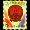 J45 中华人民共和国成立三十周年(二):国徽