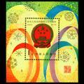 J45 中华人民共和国成立三十周年(第二组)(小型张)