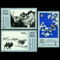 J60 联合国教科文组织中国绘画艺术展览纪念