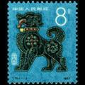 T70 壬戌年(狗票)