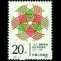 """J167 """"三八""""国际劳动妇女节八十周年"""