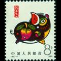 T80 癸亥年(猪票)