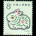 T112 丁卯年(兔票)