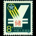 T119 邮政储蓄