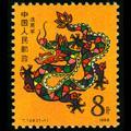T124 戊辰年(龙票)