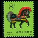 T146 庚午年(�R票)