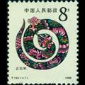 T133 已巳年(蛇票)