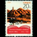 1992-5 纪念《在延安文艺座谈会上的讲话》发表五十周年