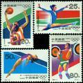 1992-8 第二十五届奥林匹克运动会