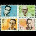 1992-19 中国现代科学家(三)