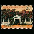 1994-6 纪念黄埔军校建校七十周年