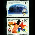 1997-15 中华人民共和国第八届运动会