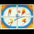 1996-2 第三届亚洲冬季运动会
