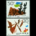 1996-14 珍稀土地