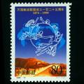 1999-10 万国邮政联盟成立一百二十五周年