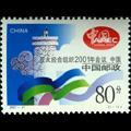 2001-21 亚太经合组织2001年会议 中国