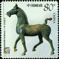 2003-23 中国2003第十六届亚洲国际邮票展览