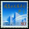 2004-9 中国经济技术开发区二十周年