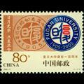 2005-11J《�偷┐�W建校一百周年》�o念�]票